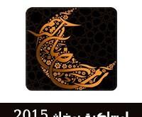 تحميل برنامج امساكية رمضان 2015 للاندرويد imsakia Ramadan