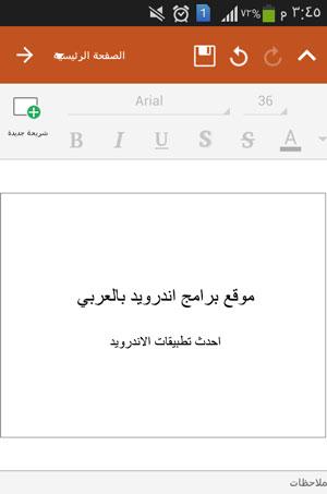 تحميل برنامج تحويل PDF الى Word للاندرويد و الايباد