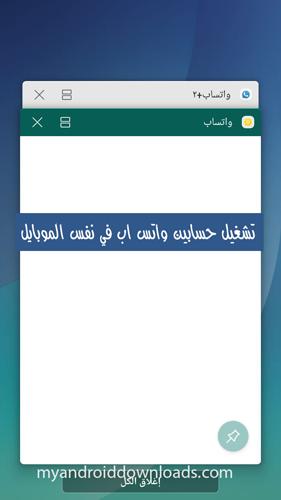 طريقة الحصول على واتسابين في نفس الموبايل