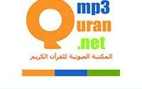 تحميل برنامج القران الكريم صوت mp3 بدون نت للاندرويد