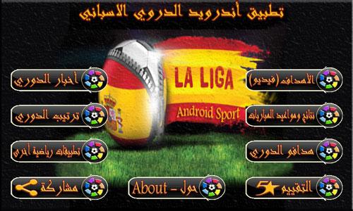 تحميل تطبيق الدوري الاسباني Download La Liga