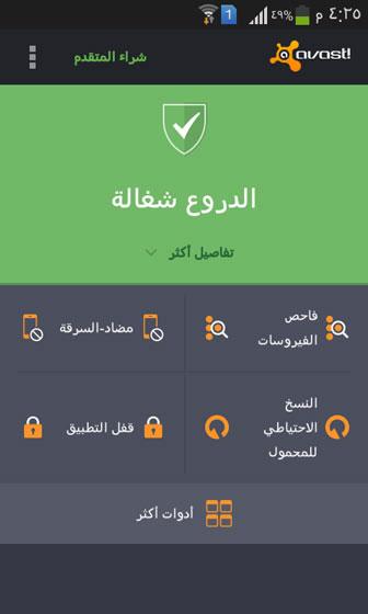 تحميل برنامج افاست عربي للاندرويد المجاني Download Free Avast Anti-Virus for Android 2015