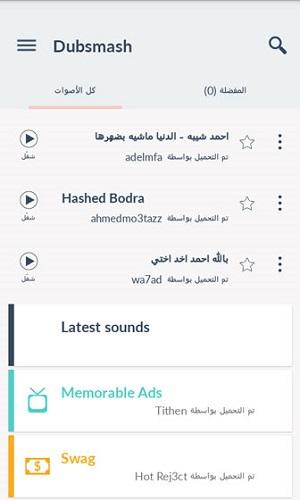 تحميل برنامج دب سماش للاندرويد عربي مجانا Download Dubsmash