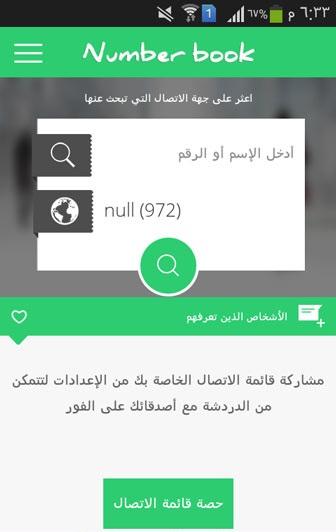 تحميل برنامج نمبر بوك للاندرويد 2015 Number Book عربي