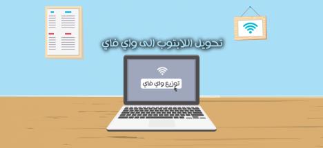 طريقة تحويل اللابتوب الى واي فاي لتوزيع الانترنت للجوال mhotspot review