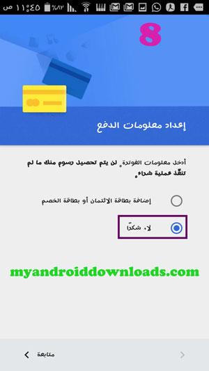 خيارات الدقع وبطاقة الائتمان - طريقة انشاء حساب جديد للاندرويد new google play account
