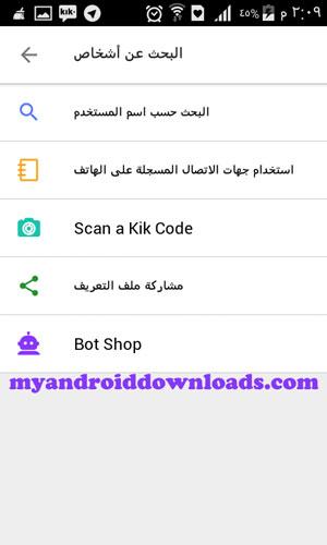 Download Kik messenger for Android- تحميل ماسنجر كيك للاندرويد Kik Messenger اخر اصدار عربي مكالمات فيديو مجانية 2017 - (ما هو برنامج Kik، تحميل Kik، تحميل برنامج Kik للاندرويد برابط مباشر، تحميل كيك ماسنجر رابط مباشر، Kik Sign in، برنامج كيك، تطبيق كيك ، برنامج مكالمات فيديو )