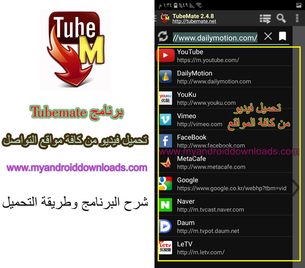 تحميل فيديو من الفيسبوك والديلي موشن وكل المواقع tubemate