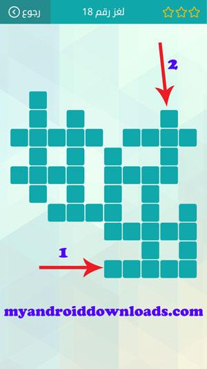 لتبدأ بحل اللعبة عليك لمس الشاشة اما افقي او راسي -تحميل لعبة وصلة للاندرويد كلمات متقاطعة Crosswords Game