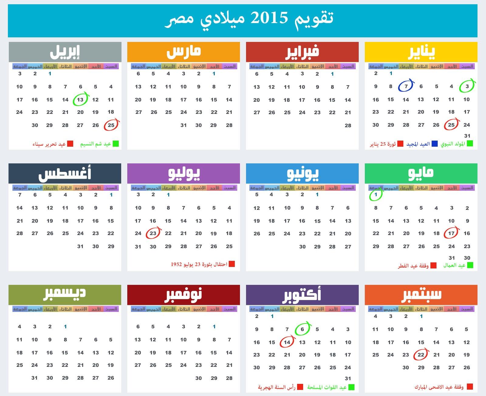 تحميل التقويم الميلادي لمصر للاندرويد صور مع الاجازات egypt calendar 2015