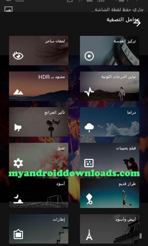 يمكنك اختيار احد العوامل التالية لاضافة مؤثرات على الصورة - تحميل برنامج دمج الصور للاندرويد Snapseed تركيب وتعديل الصور مجانا