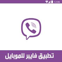تحميل برنامج فايبر للموبايل 2018 Download Viber