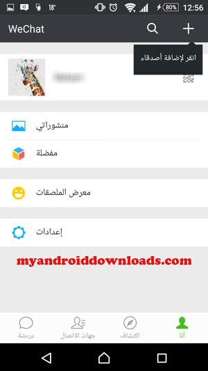 تحميل برنامج وي شات للاندرويد - الصفحة الشخصية الخاصة بك على تطبيق وي شات للمحمول