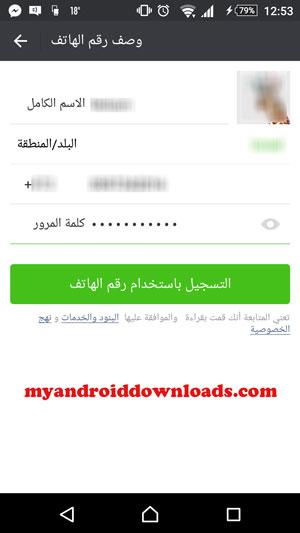 تحميل برنامج وي شات للاندرويد - تعبئة المعلومات الاساسية لصفحة تسجيل الدخول بعد تحميل برنامج وي شات للاندرويد WeChat رابط مباشر اخر اصدار 2016