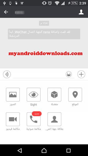 تحميل برنامج وي شات للاندرويد - العديد من الخيارات والميزات المتاحة امامك عند البدء بالدردشة مع الاصدقاء من خلال برنامج WeChat للموبايل