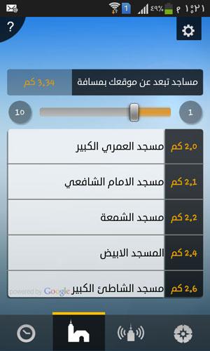 تحميل برنامج صلاتك للاندرويد - لمساجد القريبة من الموقع الحالي في برنامج صلاتي - تحميل برنامج مواقيت الصلاة للاندرويد صلاتك Download Salatuk