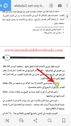 كيفية عمل ملاحظة في برنامج ادوبي ريدر Adobe Reader