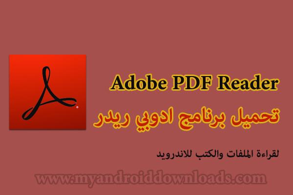 تحميل برنامج ادوبي ريدر