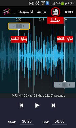تحميل برنامج قص الاغاني للاندرويد mp3 شرح بالصور