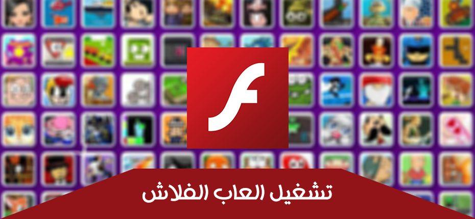 طريقة تشغيل العاب الفلاش على الاندرويد Flash Player