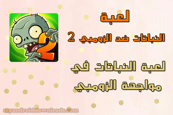 تحميل لعبة النباتات ضد الزومبي 2 تحميل لعبة زومبي ضد النباتات 2 ( plants vs zombies 2 ) تحميل لعبة النباتات ضد الزومبي 2 كاملة مجانا للكمبيوتر تحميل لعبة زومبي ضد النباتات للاندرويد تحميل لعبة zombie vs plants للاندرويد تحميل لعبة النباتات ضد الزومبي 2 للكمبيوتر plants vs zombies 2 تحميل مجاني تحميل لعبة plants vs zombies 2 للاندرويد تحميل لعبة 2 plants vs zombies كاملة مجانا للكمبيوتر تحميل لعبة النباتات ضد الزومبي 2 للاندرويد تحميل لعبة plants vs zombies للاندرويد تحميل لعبة النبات ضد الزومبي 2 تحميل لعبة plants vs zombies 2 للكمبيوتر تحميل لعبة النباتات ضد الزومبي 2 كاملة مجانا تحميل لعبة plants vs zombies كاملة مجانا للكمبيوتر تحميل لعبة زومبي للاندرويد