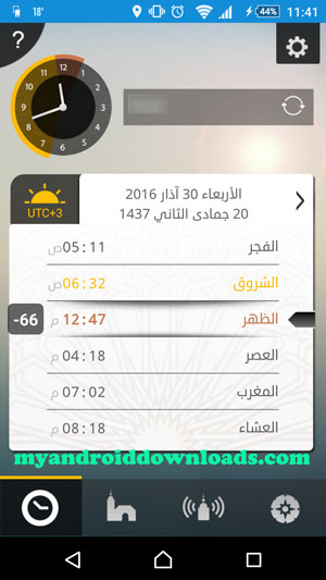 تحميل برنامج صلاتك للاندرويد - مواقيت الصلاة حسب منطقتك بعد تحميل برنامج صلاتك للاندرويد Salatuk تطبيق مواقيت الصلاة مجانا عربي