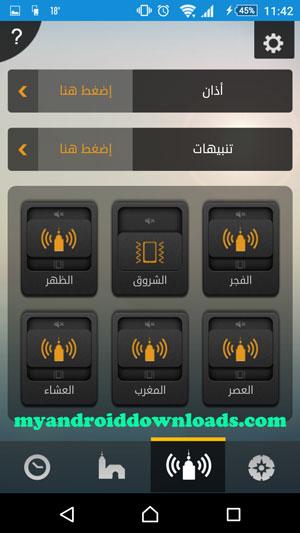 تحميل برنامج صلاتك للاندرويد - التحكم في التنبيهات والاذان من خلال برنامج Salatuk للموبايل مواعيد الصلاة والاذان - برنامج الاذان للاندرويد