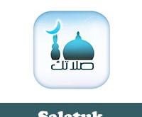 تحميل برنامج صلاتك للاندرويد مجانا Salatuk apk 2017 تطبيق مواقيت الصلاة و الاذان