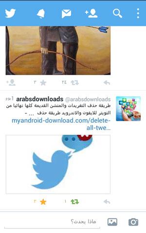 تنزيل تويتر عربي للاندرويد