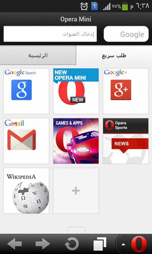 تحميل متصفح اوبرا ميني للاندرويد Download Opera Mini