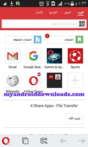 افضل متصفح عربي للاندرويد -تحميل متصفح اوبرا ميني للاندرويد Download Opera mini 7