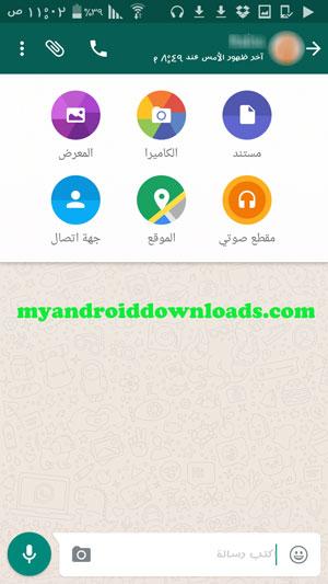 مميزات الواتس اب وارسال ملفات , صور , مقاطع فيديو , الموقع الحالي في تحميل تحديث الواتس اب الجديد
