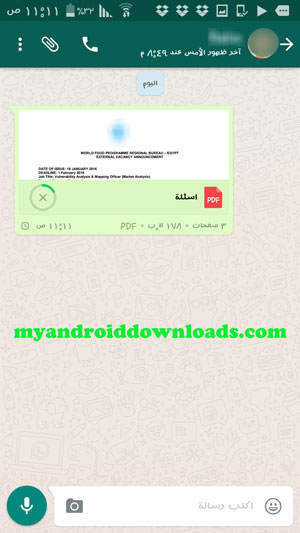 ميزة ارسال ملفات PDF في برنامج whatsapp تحصل عليها بعد تنزيل واتس اب للاندرويد اخر اصدار