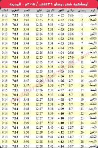 امساكية رمضان 2015 - 1436 المدينة المنورة السعودية