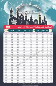 امساكية رمضان 2015 بيروت - لبنان Ramadan 2015 Beirut Lebanon Imsakia Ramadan Amsakah 2015 Beyrouth Liban