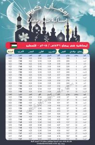 امساكية رمضان 2015 غزة - رام الله - القدس - فلسطين Ramadan 2015 Gaza Ram Allah Quds