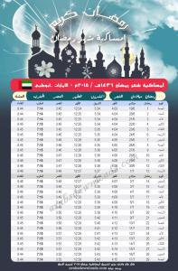 امساكية رمضان 2015 ابوظبي الامارات Ramadan 2015 Abu Dhabi UAE