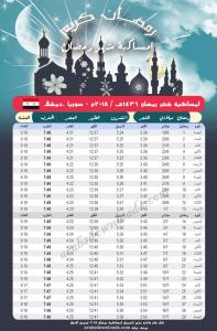 امساكية رمضان 2015 دمشق - سوريا ramadan 2015 damascus syria