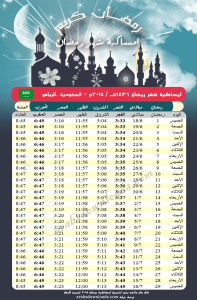 امساكية رمضان 2015 - 1436 الرياض - السعودية Ramadan 2015 KSA