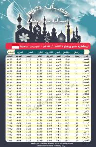 امساكية رمضان 2015 جاكرتا - إندونيسيا Imsakia Ramadan Jakarta Indonesia 2015
