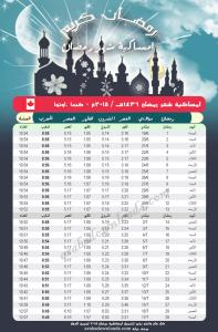 امساكية شهر رمضان في أوتاوا - كندا Imsak Ramadan Ottawa 2015