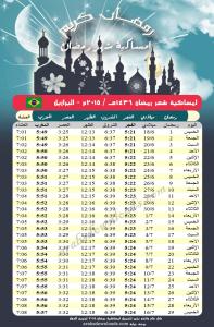 امساكية شهر رمضان البرازيل Imsak Ramadan Brazil 2015