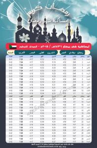 امساكية رمضان 2015 الخرطوم السودان Ramadan Imsakia 2015 Khortum Sudan