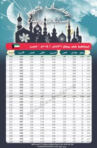 امساكية رمضان 2015 الكويت العاصمة Ramadan 2015 Kuwait Imsakia