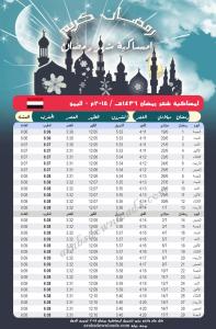 امساكية رمضان 2015 صنعاء اليمن Ramadan Imsakia 2015 Sanaa Yemen