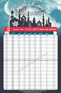 امساكية شهر رمضان في تورونتو - كندا Imsak Ramadan Toronto 2015