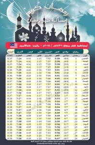 امساكية رمضان 2015 كوالالمبور - ماليزيا Imsakia Ramadan Kuala Lumpur Malaysia 2015