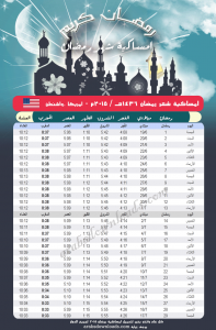 امساكية شهر رمضان في واشنطن - أمريكا Imsakia Ramadhan Washington 2015