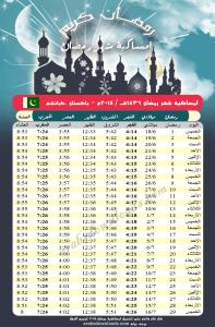 امساكية رمضان 2015 كراتشي - باكستان Imsakia Ramadan Karachi Pakistan 2015