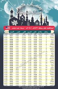 امساكية شهر رمضان لوس انجلوس - أمريكا Imsak Ramadan Los Angeles 2015